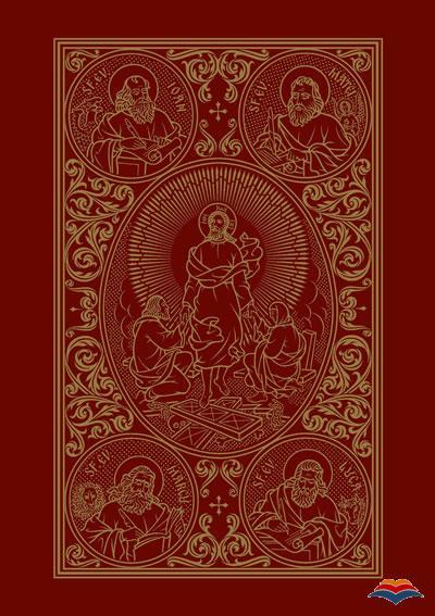 Sfanta si Dumnezeiasca Evanghelie - format mic