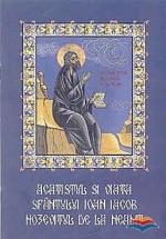 Acatistul Si Viata Sfantului Ioan Iacob Hozevitul De La Neamt