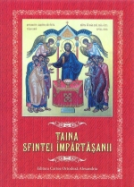 Taina Sfintei Impartasanii