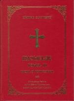 Idiomelar - Tomul Iii - Triodul și Penticostarul