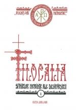 Filocalia Sfintelor Nevointe Ale Desavarsirii - Vol. 1 (editie Jubiliară)