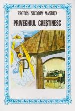 Priveghiul Crestinesc