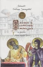 Tâlcuiri La Canoanele Monahale - Cartonate