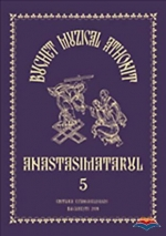 Buchet Muzical Athonit. Anastasimatarul. Vol.5