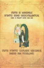 Viaţa şi Minunile Sfintei Irina Hrisovalantou