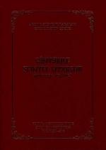 Cantarile Sfintei Liturghii - Antologie Psaltica
