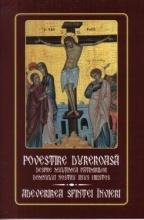 Povestire Dureroasă Despre Multimea Pătimirilor Domnului Nostru Iisus Hristos Adeverirea Sfintei Invieri