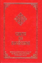 Carte De Rugaciuni - Cu Scris Mare (legata 462p)