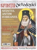 Sfinţii Ortodoxiei. Nr. 12 - Sfântul Antim Ivireanul