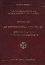 Omilii La Ioan 3 - Opere 15