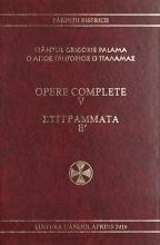 Opere Complete. Vol. V