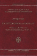 Omilii La Ioan - Opere 13