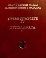 Omilii La Ioan 2 - Opere 14