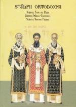 Stalpii Ortodoxiei. Sfantul Fotie Cel Mare, Sfantul Marcu Evghenicul, Sfantul Grigorie Palama
