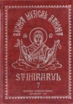 Buchet Muzical Athonit - Vol. 7 - Stihirarul