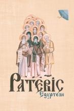 Pateric Egyptean-editie Cartonata, La Doua Culori